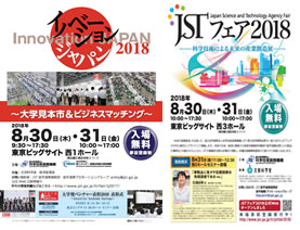「イノベーション・ジャパン2018」及び「JSTフェア2018」に出展します。